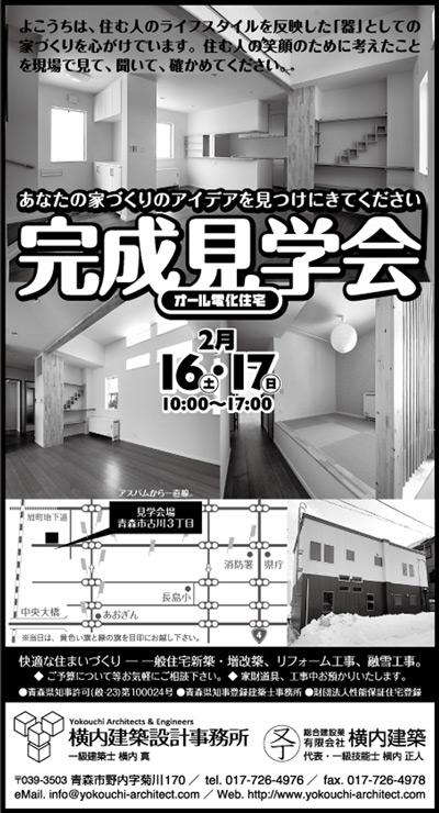 20130216_yokouchi