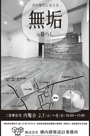 20150207_yokouchi