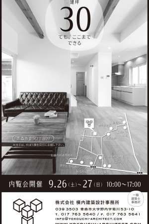 2015926_yokouchi